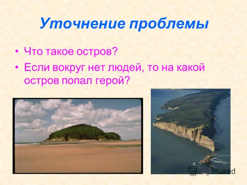 Уточнение проблемы Что такое остров? Если вокруг нет людей, то на какой остров попал герой?