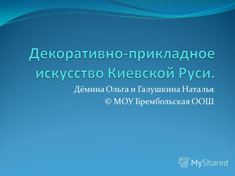 Дёмина Ольга и Галушкина Наталья © МОУ Брембольская ООШ