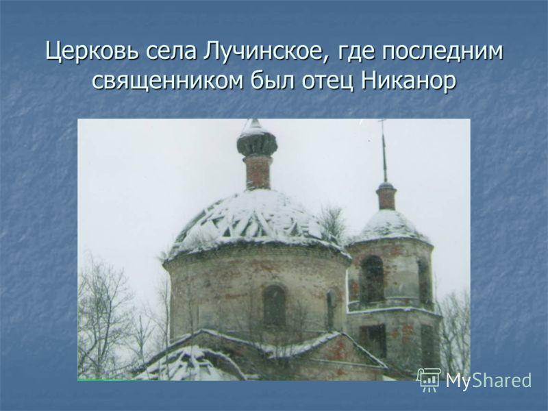 Церковь села Лучинское, где последним священником был отец Никанор