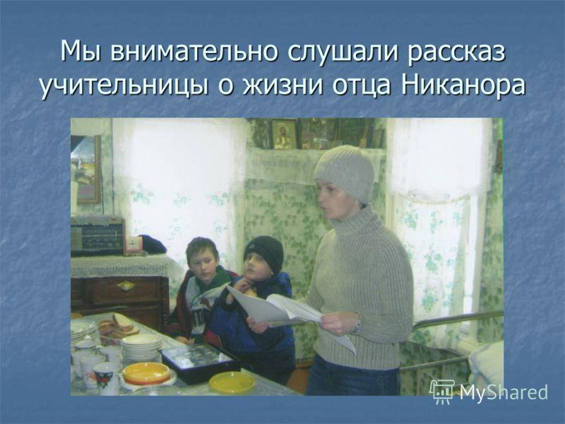 Мы внимательно слушали рассказ учительницы о жизни отца Никанора