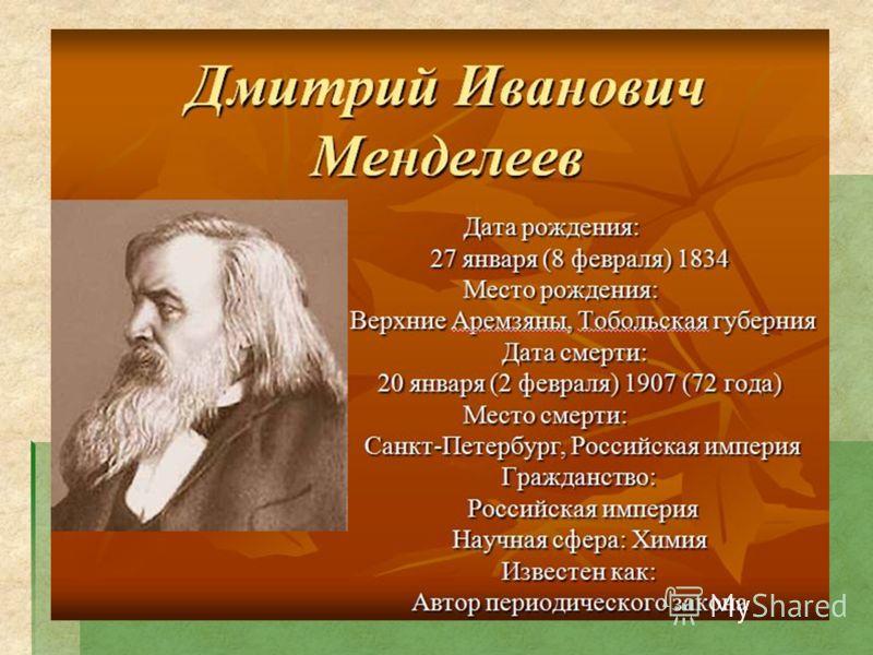 Периодический закон Д.И.Менделеева (1834-1907г.г.) (1834-1907г.г.)