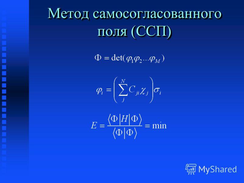 Метод самосогласованного поля (ССП)