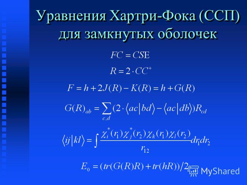 Уравнения Хартри-Фока (ССП) для замкнутых оболочек
