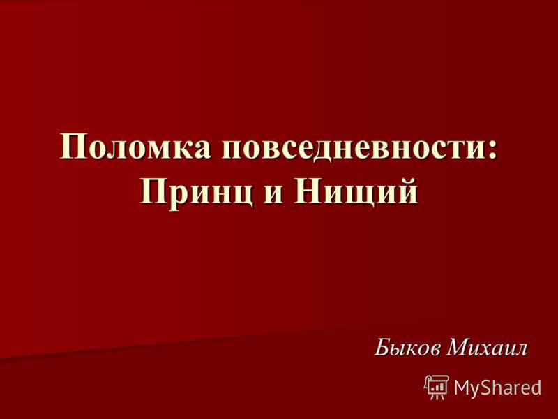 Поломка повседневности: Принц и Нищий Быков Михаил