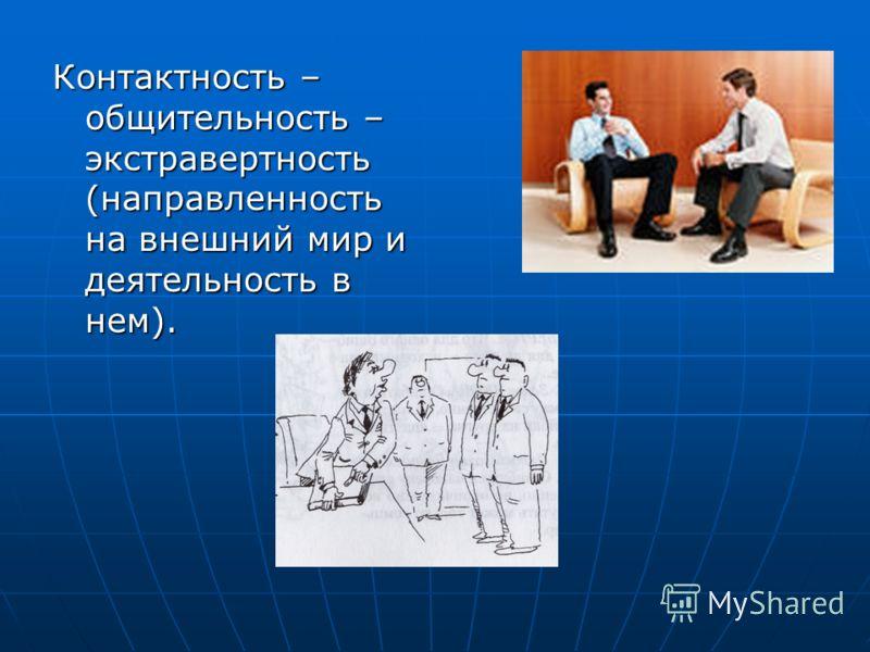 Контактность – общительность – экстравертность (направленность на внешний мир и деятельность в нем).