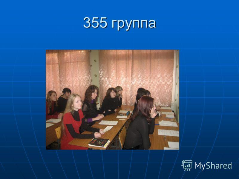 355 группа
