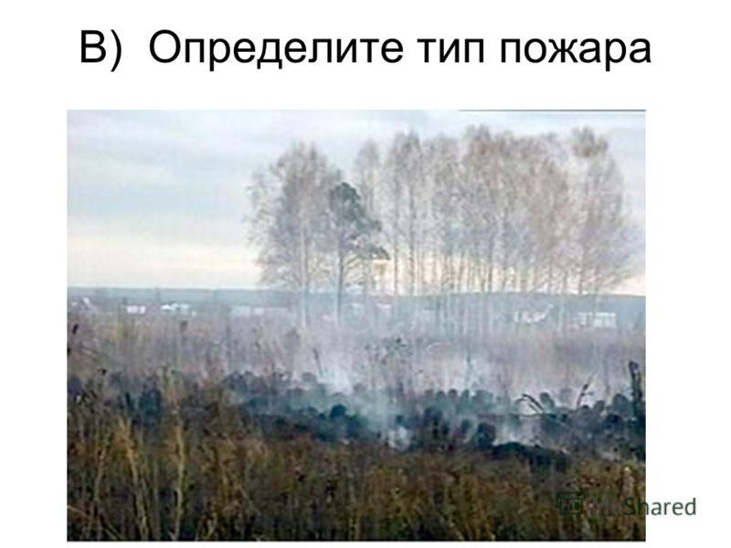 В) Определите тип пожара