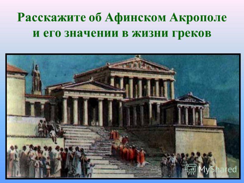 Расскажите об Афинском Акрополе и его значении в жизни греков