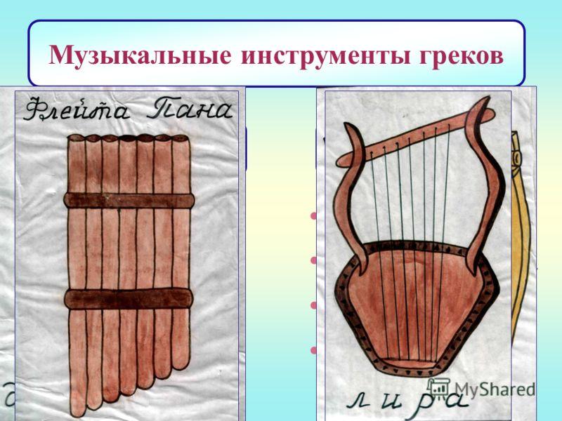 Музыкальные инструменты греков струнныедуховые лира кифара фермингс флейта двойная флейта флейта Пана авлос