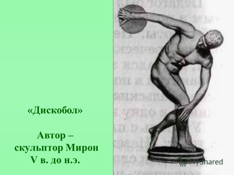 «Дискобол» Автор – скульптор Мирон V в. до н.э.