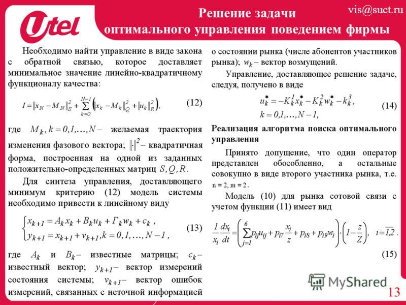 Решение задачи оптимального управления поведением фирмы 13 vis@suct.ru