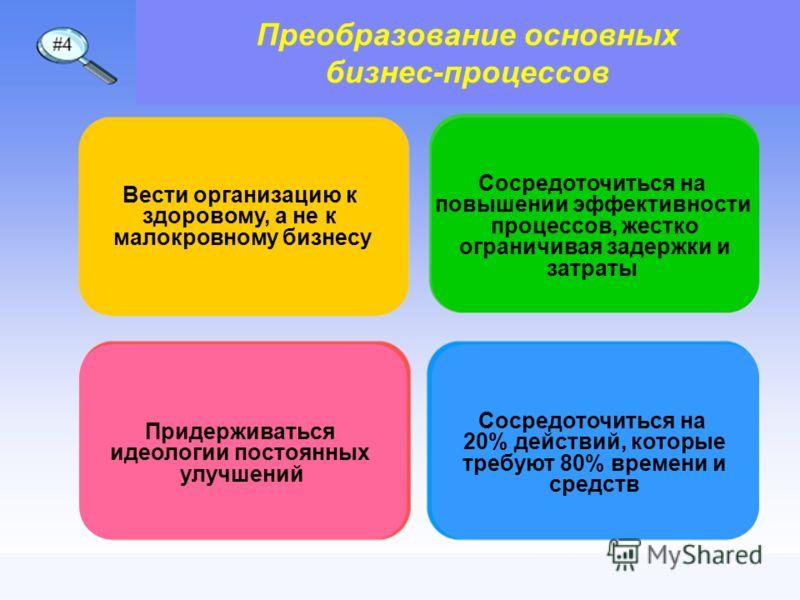OSS/BSS Telecom Forum 2006 17 Преобразование основных бизнес-процессов Вести организацию к здоровому, а не к малокровному бизнесу Сосредоточиться на повышении эффективности процессов, жестко ограничивая задержки и затраты Придерживаться идеологии пос