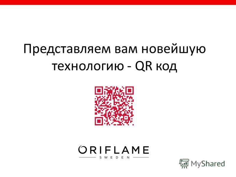 Представляем вам новейшую технологию - QR код