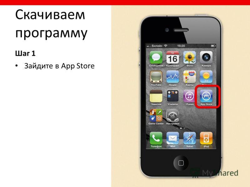 Скачиваем программу Шаг 1 Зайдите в App Store