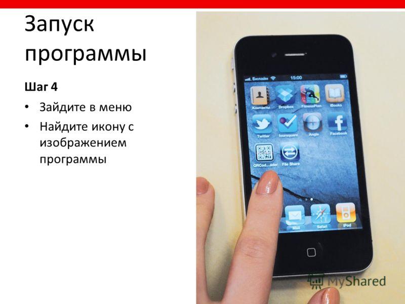 Запуск программы Шаг 4 Зайдите в меню Найдите икону с изображением программы