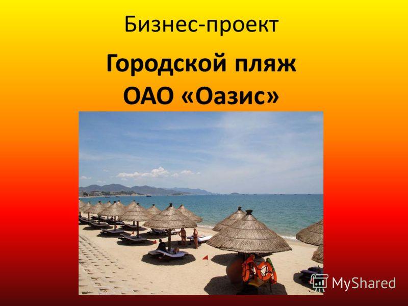 Бизнес-проект Городской пляж ОАО «Оазис»