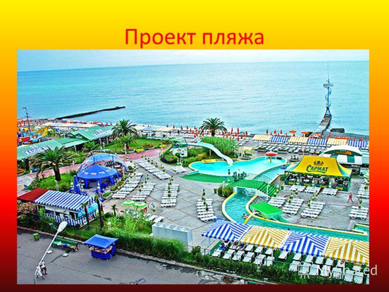 Проект пляжа