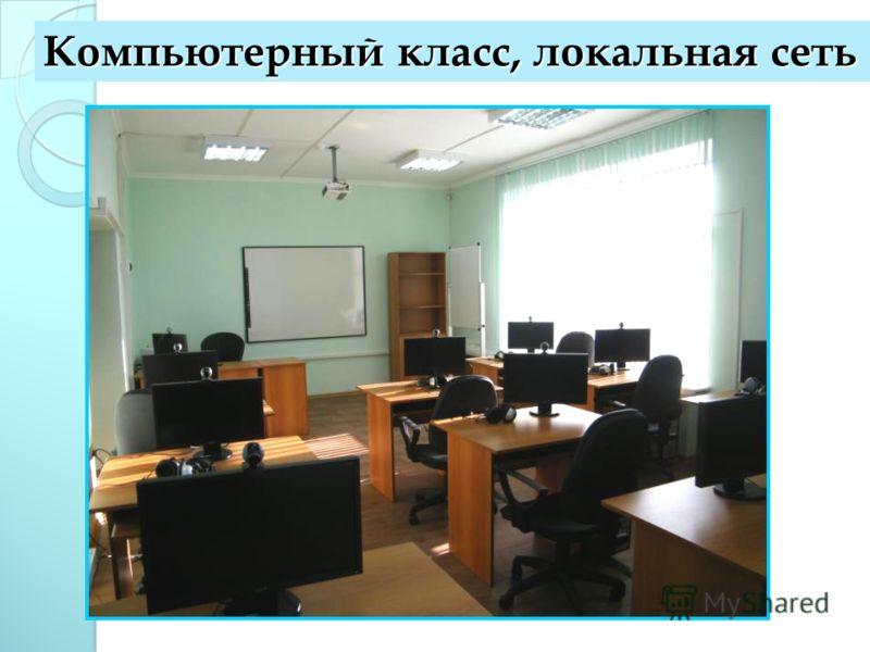 Компьютерный класс, локальная сеть