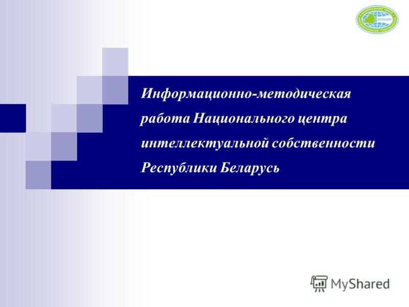 Информационно-методическая работа Национального центра интеллектуальной собственности Республики Беларусь