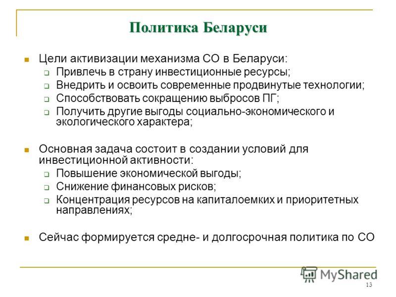 13 Цели активизации механизма СО в Беларуси: Привлечь в страну инвестиционные ресурсы; Внедрить и освоить современные продвинутые технологии; Способствовать сокращению выбросов ПГ; Получить другие выгоды социально-экономического и экологического хара