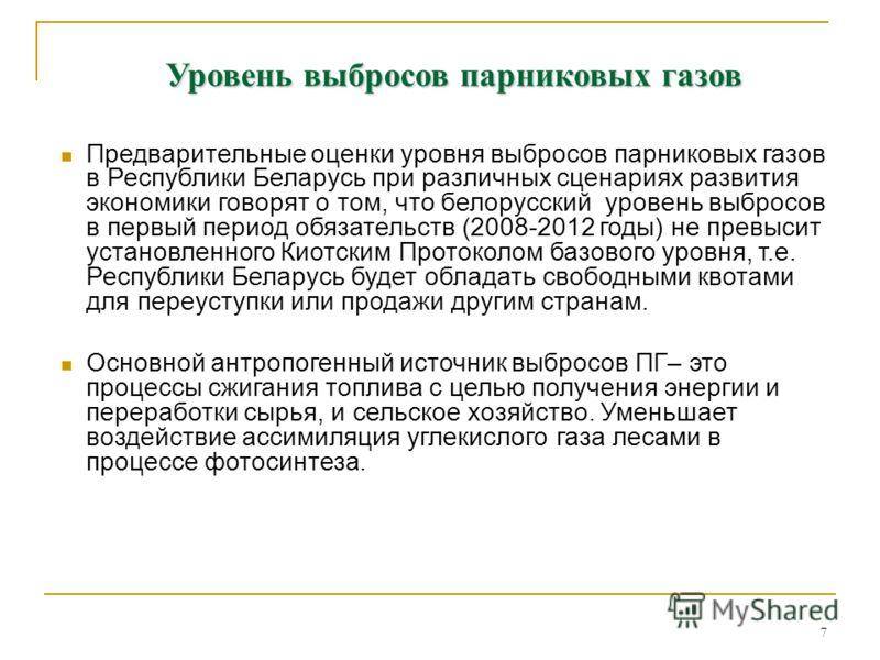 7 Уровень выбросов парниковых газов Предварительные оценки уровня выбросов парниковых газов в Республики Беларусь при различных сценариях развития экономики говорят о том, что белорусский уровень выбросов в первый период обязательств (2008-2012 годы)
