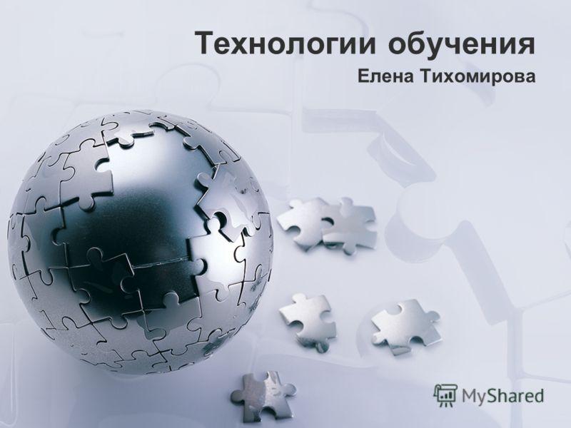 Технологии обучения Елена Тихомирова