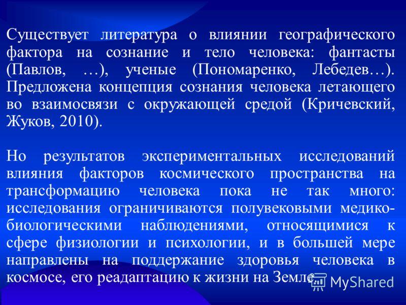Существует литература о влиянии географического фактора на сознание и тело человека: фантасты (Павлов, …), ученые (Пономаренко, Лебедев…). Предложена концепция сознания человека летающего во взаимосвязи с окружающей средой (Кричевский, Жуков, 2010).