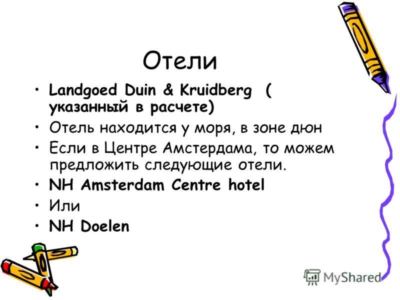 Отели Landgoed Duin & Kruidberg ( указанный в расчете) Отель находится у моря, в зоне дюн Если в Центре Амстердама, то можем предложить следующие отели. NH Amsterdam Centre hotel Или NH Doelen