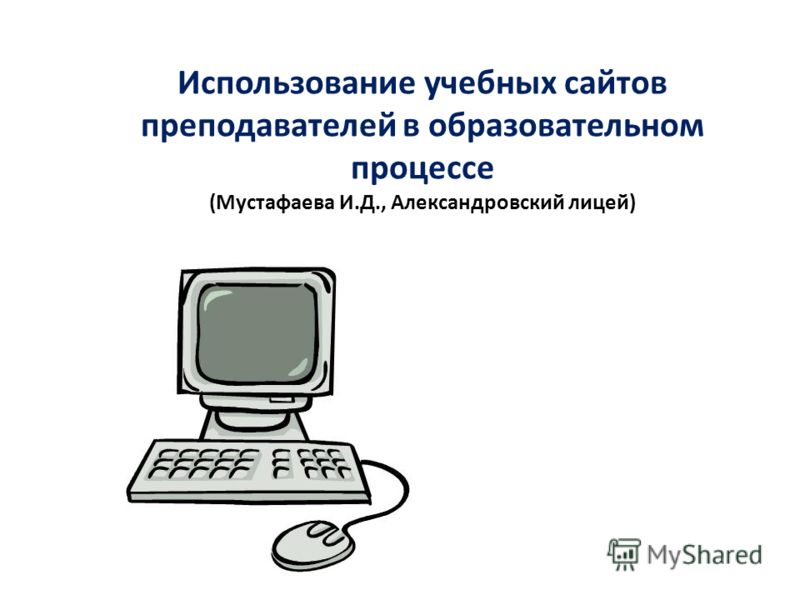 Использование учебных сайтов преподавателей в образовательном процессе (Мустафаева И.Д., Александровский лицей)