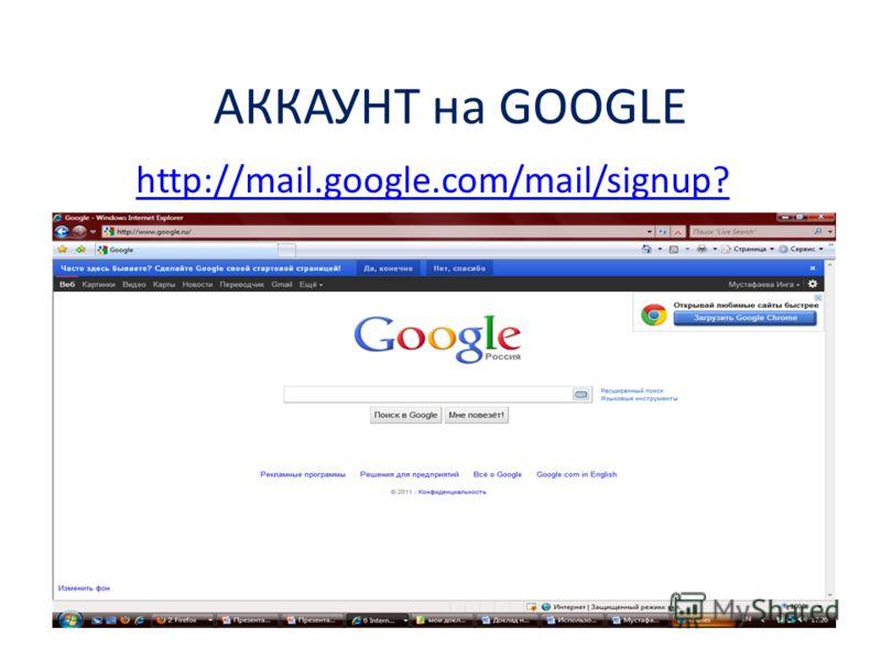 АККАУНТ на GOOGLE http://mail.google.com/mail/signup? hl=ruhttp://mail.google.com/mail/signup? hl=ru.