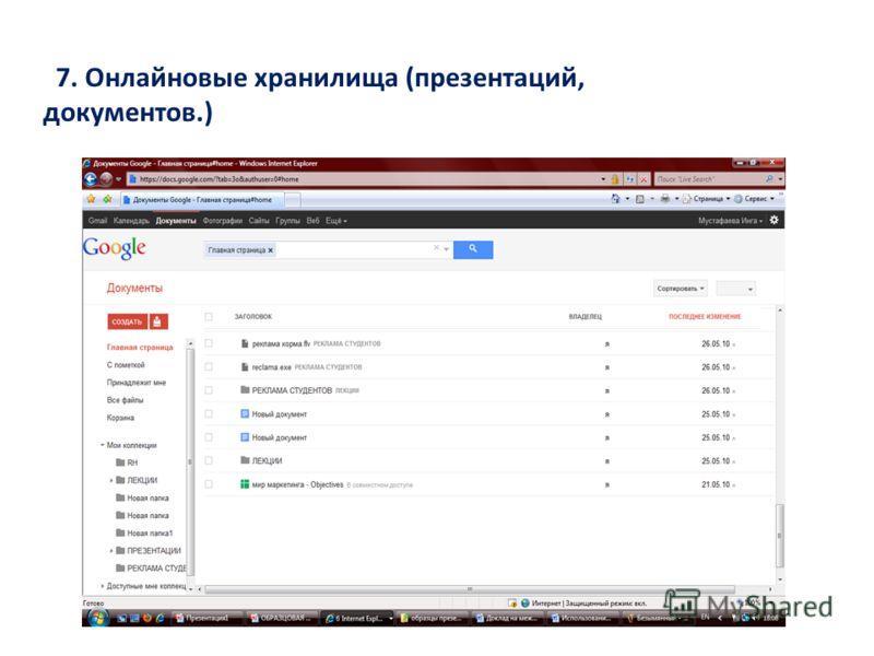 7. Онлайновые хранилища (презентаций, документов.)