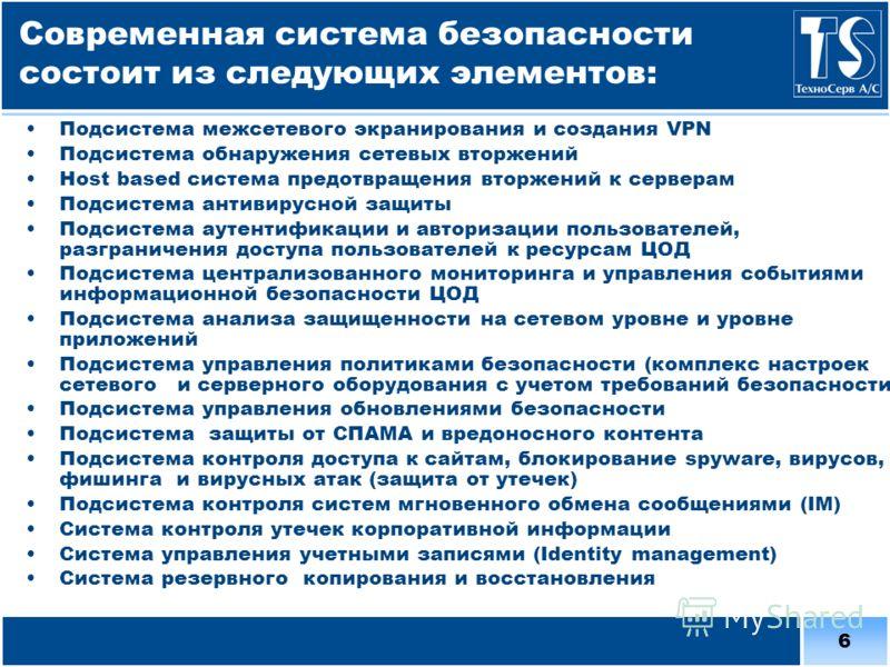 6 Современная система безопасности состоит из следующих элементов: Подсистема межсетевого экранирования и создания VPN Подсистема обнаружения сетевых вторжений Host based система предотвращения вторжений к серверам Подсистема антивирусной защиты Подс