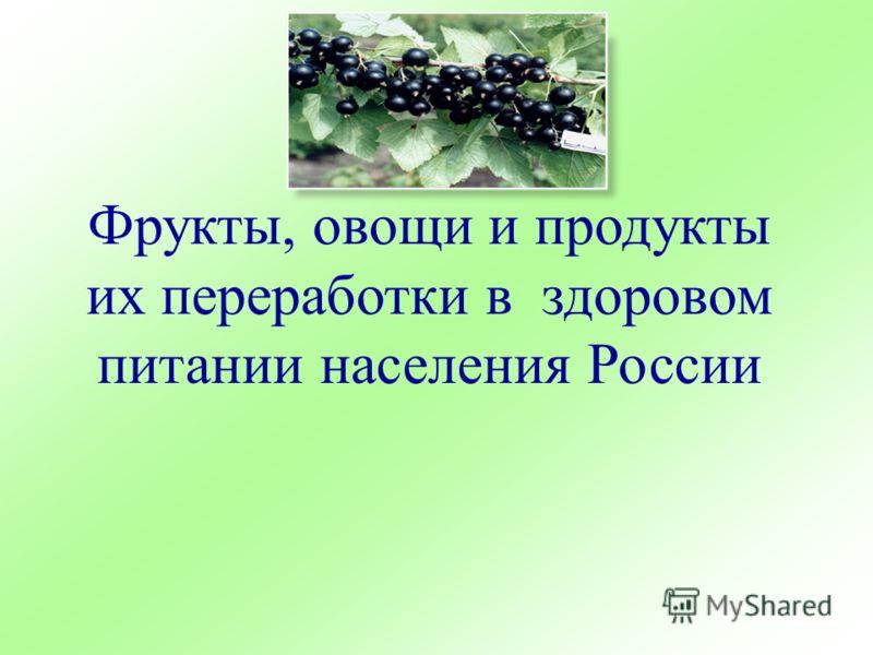Фрукты, овощи и продукты их переработки в здоровом питании населения России