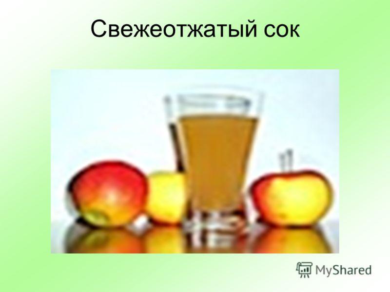 Свежеотжатый сок