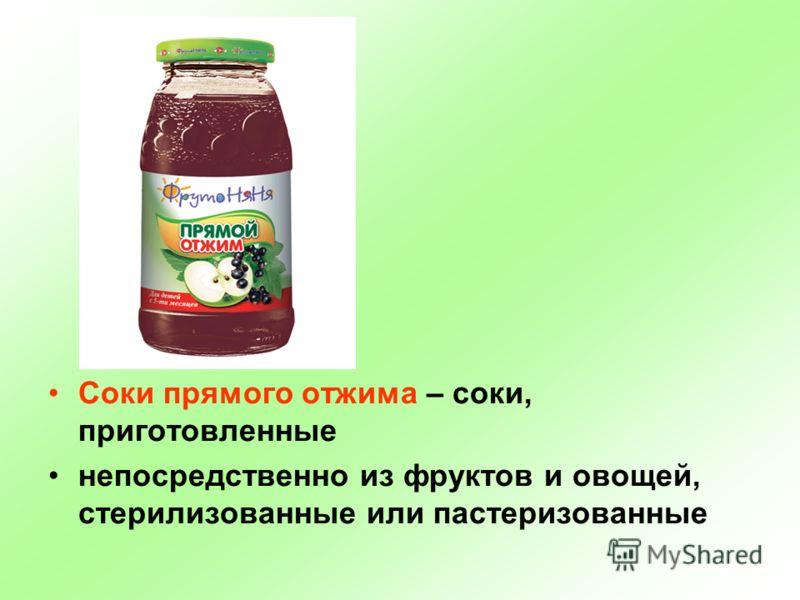 Соки прямого отжима – соки, приготовленные непосредственно из фруктов и овощей, стерилизованные или пастеризованные