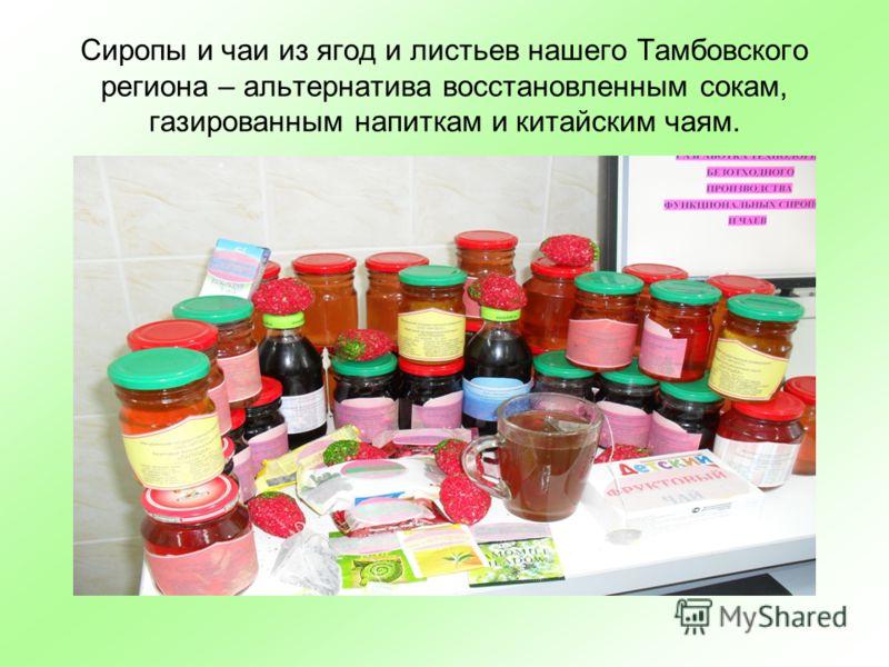 Сиропы и чаи из ягод и листьев нашего Тамбовского региона – альтернатива восстановленным сокам, газированным напиткам и китайским чаям.
