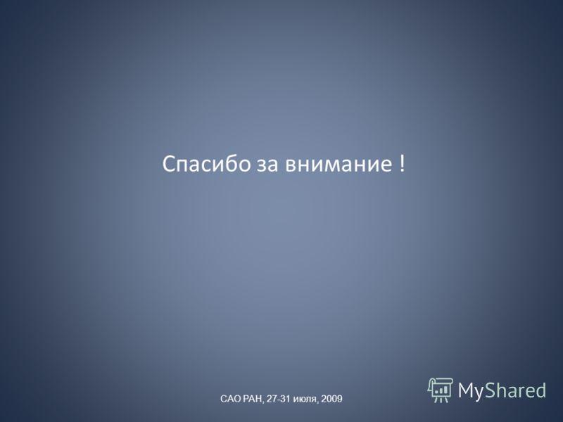 Спасибо за внимание ! САО РАН, 27-31 июля, 2009