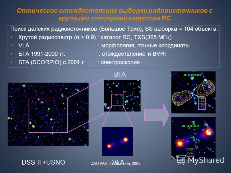 DSS-II +USNO ВТА VLA Поиск далеких радиоисточников (Большое Трио), SS выборка = 104 объекта: Крутой радиоспектр (α > 0.9) : каталог RC, TXS(365 МГц) VLA : морфология, точные координаты БТА 1991-2000 гг. : отождествление и BVRI БТА (SCORPIO) с 2001 г.