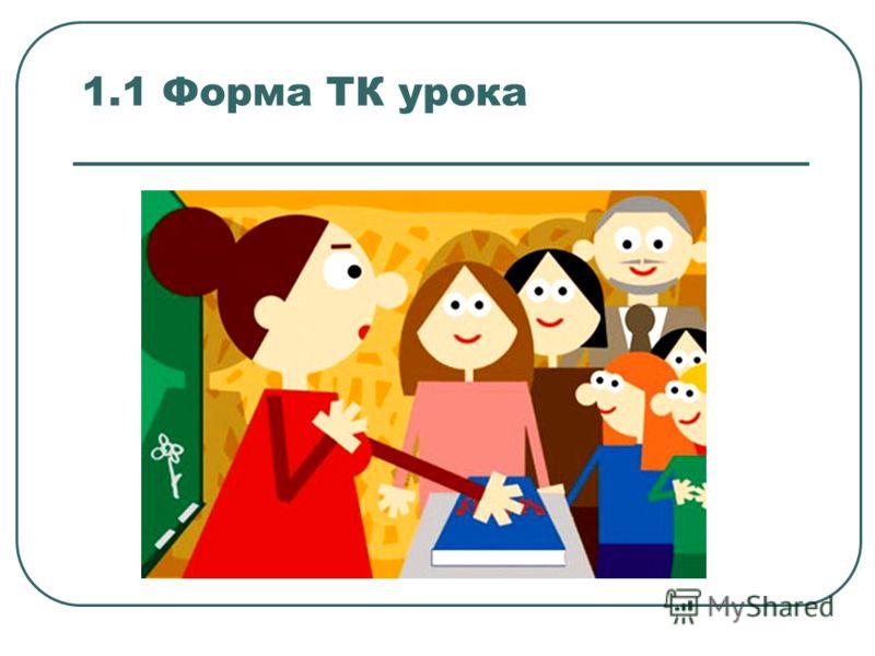 1.1 Форма ТК урока