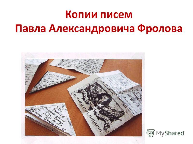 Копии писем Павла Александровича Фролова