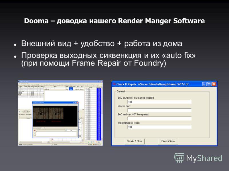 Dooma – доводка нашего Render Manger Software Внешний вид + удобство + работа из дома Проверка выходных сиквенкция и их «auto fix» (при помощи Frame Repair от Foundry)