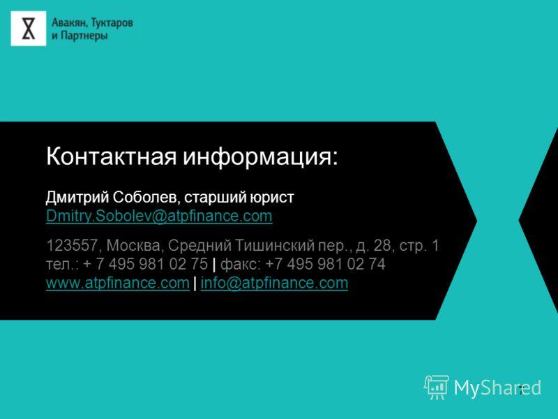 Контактная информация: Дмитрий Соболев, старший юрист Dmitry.Sobolev@atpfinance.com 123557, Москва, Средний Тишинский пер., д. 28, стр. 1 тел.: + 7 495 981 02 75 | факс: +7 495 981 02 74 www.atpfinance.comwww.atpfinance.com | info@atpfinance.cominfo@