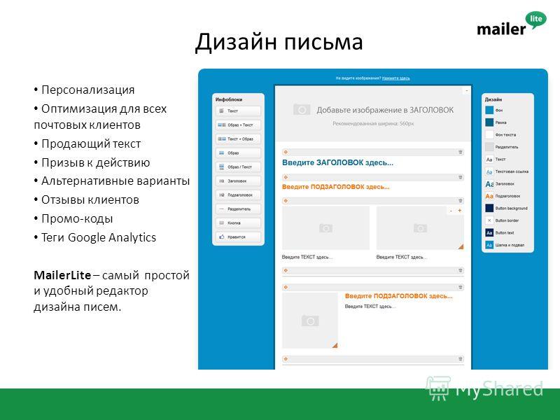 Дизайн письма Персонализация Оптимизация для всех почтовых клиентов Продающий текст Призыв к действию Альтернативные варианты Отзывы клиентов Промо-коды Теги Google Analytics MailerLite – самый простой и удобный редактор дизайна писем.