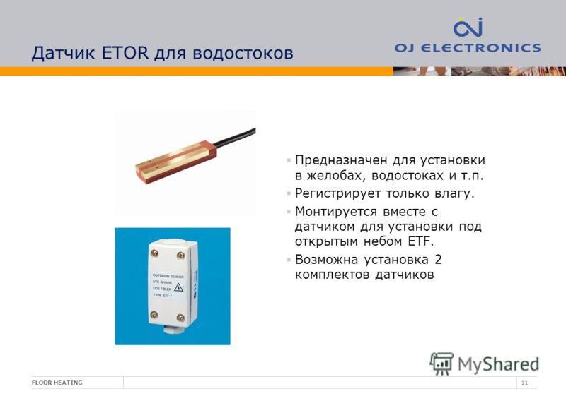 FLOOR HEATING11 Датчик ETOR для водостоков Предназначен для установки в желобах, водостоках и т.п. Регистрирует только влагу. Монтируется вместе с датчиком для установки под открытым небом ETF. Возможна установка 2 комплектов датчиков