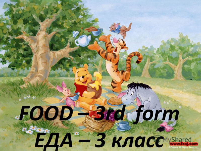 FOOD – 3rd form ЕДА – 3 класс