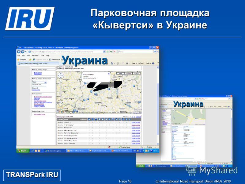 Page 16 (c) International Road Transport Union (IRU) 2010 Парковочная площадка «Кывертси» в Украине TRANSPark IRU Украинa