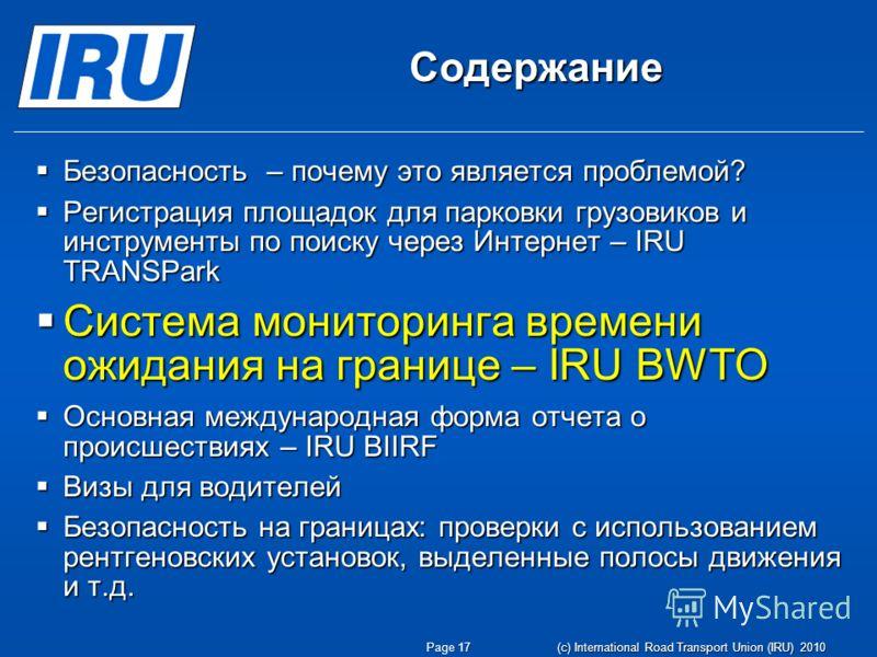 Page 17 (c) International Road Transport Union (IRU) 2010 Содержание Безопасность – почему это является проблемой? Безопасность – почему это является проблемой? Регистрация площадок для парковки грузовиков и инструменты по поиску через Интернет – IRU