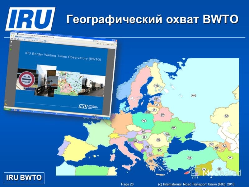 Page 20 (c) International Road Transport Union (IRU) 2010 Географический охват BWTO IRU BWTO