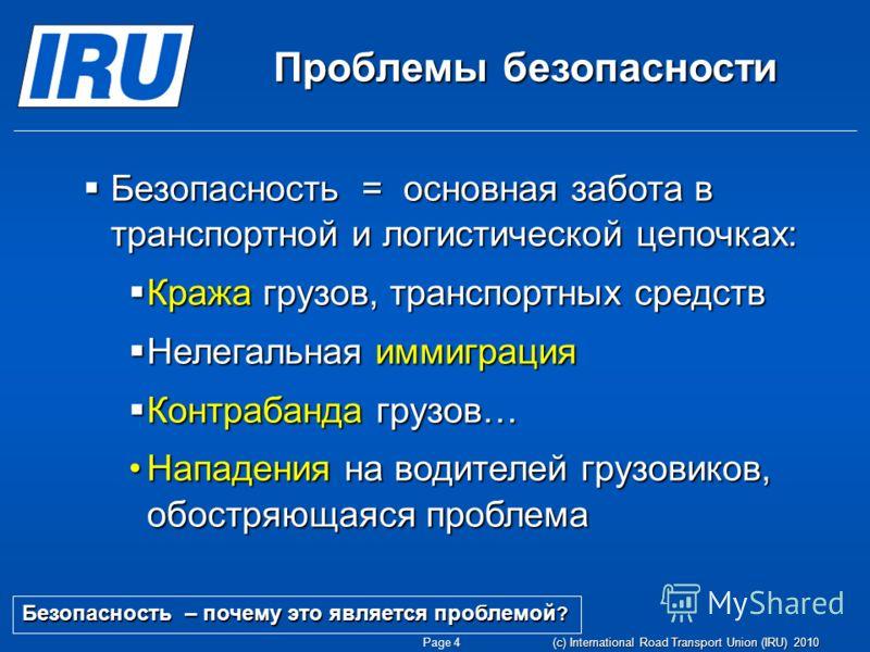 Page 4 (c) International Road Transport Union (IRU) 2010 Проблемы безопасности Безопасность = основная забота в транспортной и логистической цепочках: Безопасность = основная забота в транспортной и логистической цепочках: Кража грузов, транспортных
