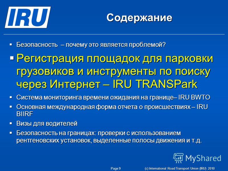 Page 9 (c) International Road Transport Union (IRU) 2010 Содержание Безопасность – почему это является проблемой? Безопасность – почему это является проблемой? Регистрация площадок для парковки грузовиков и инструменты по поиску через Интернет – IRU